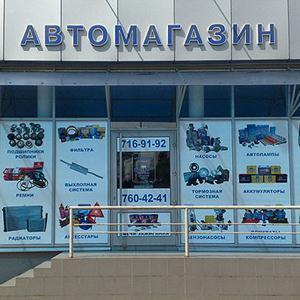 Автомагазины Аккермановки