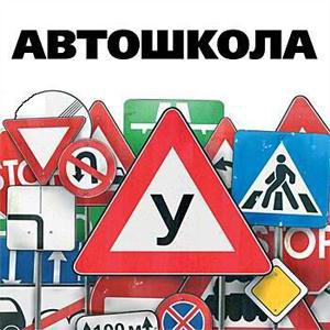 Автошколы Аккермановки