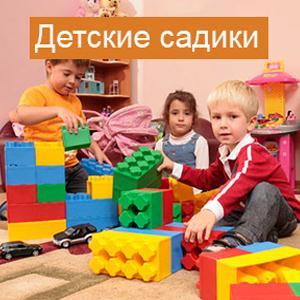 Детские сады Аккермановки