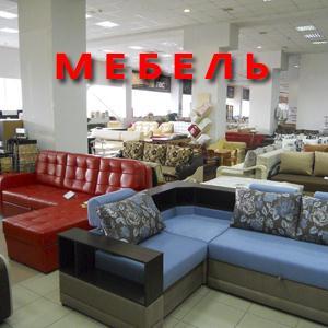 Магазины мебели Аккермановки