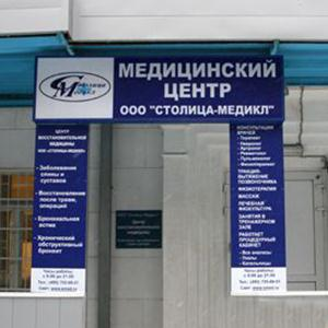 Медицинские центры Аккермановки