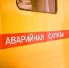 Аварийные службы в Аккермановке