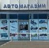 Автомагазины в Аккермановке
