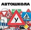 Автошколы в Аккермановке