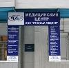 Медицинские центры в Аккермановке