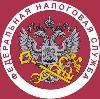 Налоговые инспекции, службы в Аккермановке