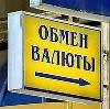 Обмен валют в Аккермановке