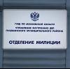 Отделения полиции в Аккермановке